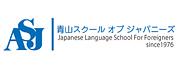 青山日本语学校