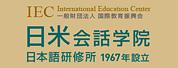 日美会话学院日本语研修所|NICHIBEI KAIWA GAKUIN, JAPANESE LANG