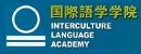 国际语学学院|Interculture Language Academy