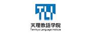 天理教语学院日本语科
