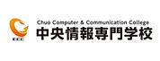 中央情报专门学校|Chuo Computer and Communications College