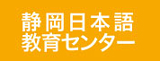 静冈日本语教育中心