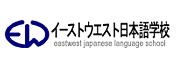 东西日本语学校