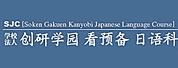 创研学园看预备日本语科