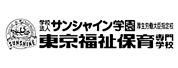 东京福祉保育专门学校
