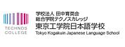 东京工学院日本语学校