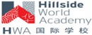 新加坡HWA国际学校|HILLSIDE WORLD ACADEMY