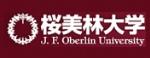樱美林大学|J.F.Oberlin University