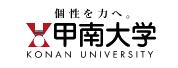 甲南大学(Konan University)