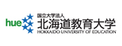 北海道教育大学|Hokkaido University of Education