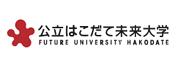 公立函馆未来大学