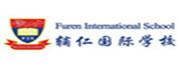 新加坡辅仁国际学校|Furen International School