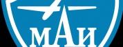莫斯科航空学院|Moscow State Aviation Institute