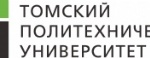 托木斯克理工大学|Томский политехнический университет