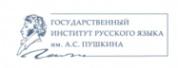 普希金语言学院 Государственный институт русского языка имени А. С. Пушкина